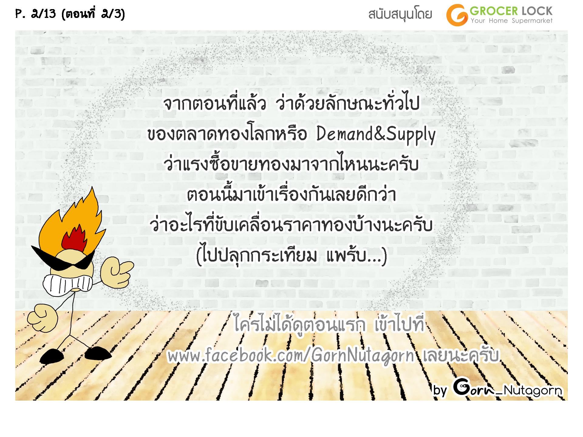 gornnutagorn_gold_price_factors_2_2
