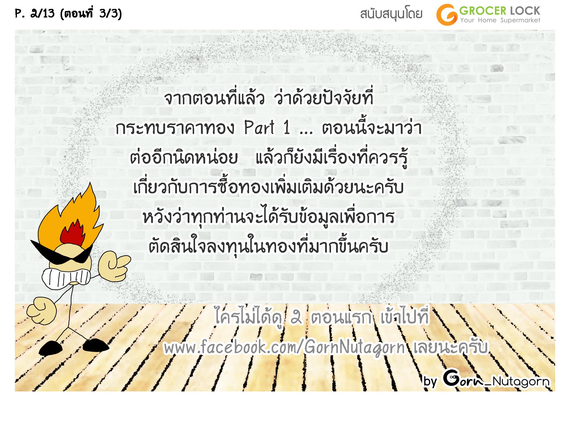 gornnutagorn_gold_price_factors_3_2
