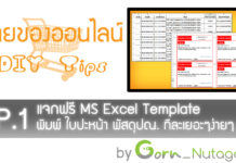 GornNutagorn_Excel_Postal_Cover