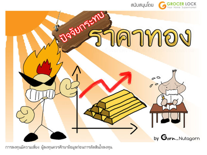GornNutagorn_factors_influence_gold_price_banner