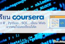 GornNutagorn_Coursera_banner
