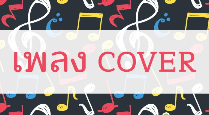 GornNutagorn_เพลง_Cover