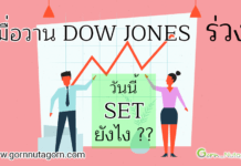 DJIA_SET_gornnutagorn_cover