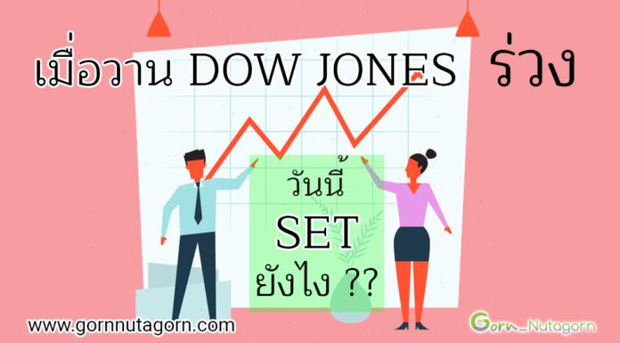 DJIA_SET_gornnutagorn_cover