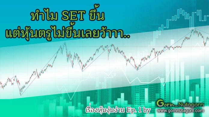 index_vs_stock_relationship_gornnutagorn_cover_blog